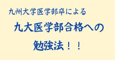 九州大学医学部卒による九大医学部合格の勉強法