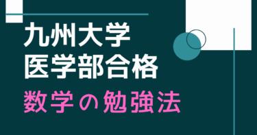 九州大学医学部合格のための数学の勉強で意識してほしいこと
