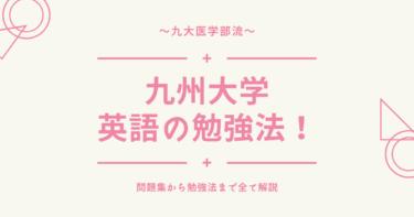 九大医学部流!!九州大学の英語の勉強法!〜問題集や勉強法全て〜