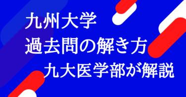 九州大学の過去問はいつから?赤本の使い方・時期などを徹底解説!
