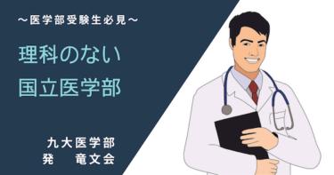 理科のない国立医学部【二次試験】!理科の苦手な医学部受験!