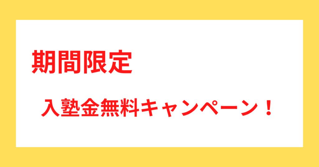 期間限定!! 入塾金無料キャンペーン!!