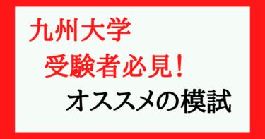九州大学受験でおすすめの模試〜九大志望者必見〜冠模試・マーク模試