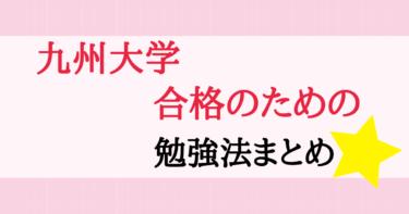 九州大学に合格する勉強法まとめ〜信じられないほど成績UP〜