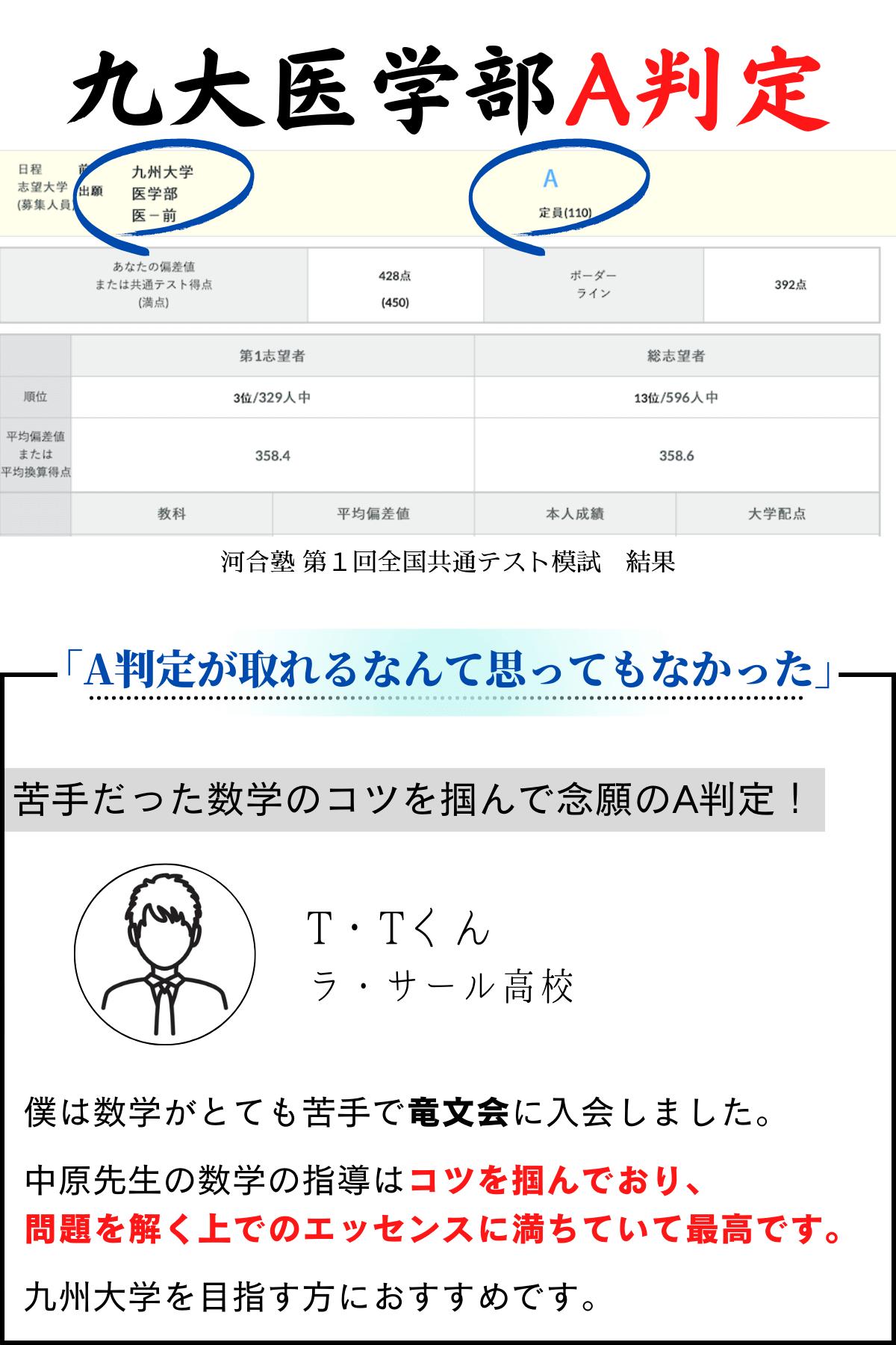 九大医学部A判定