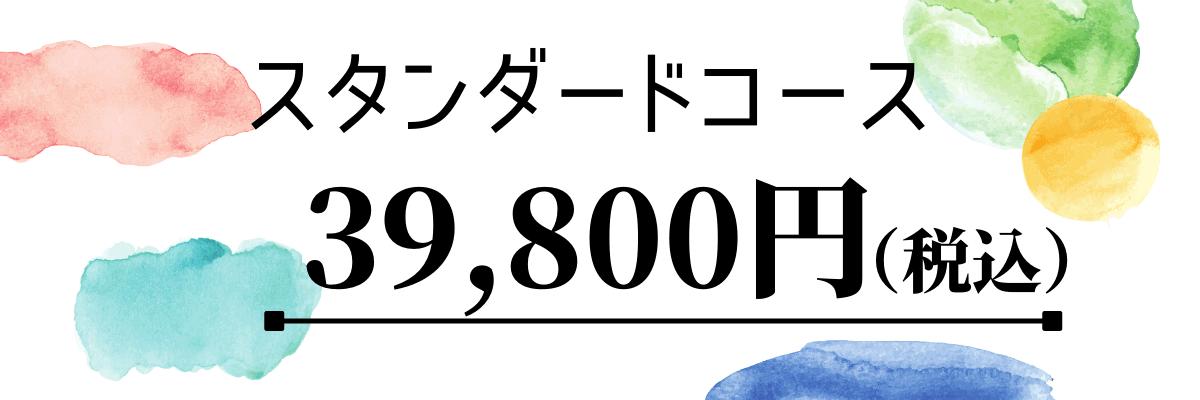 竜文会スタンダードコース料金
