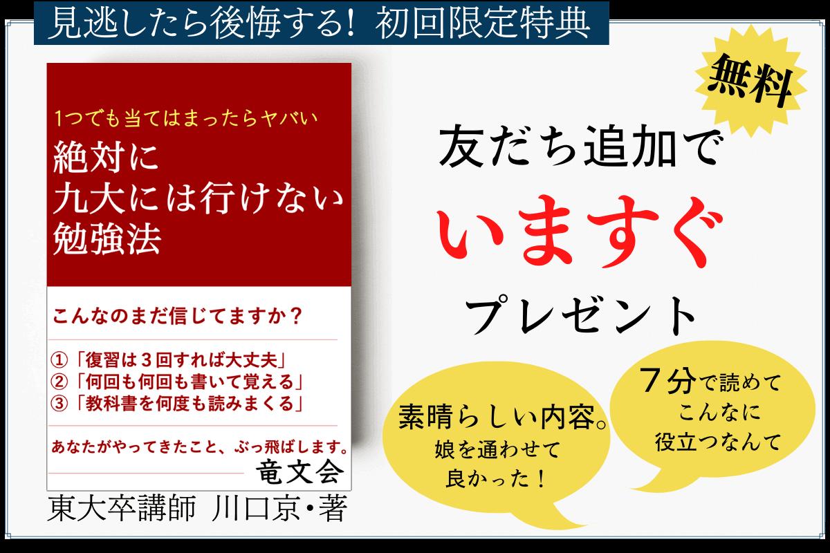 竜文会LINE友だち登録初回特典
